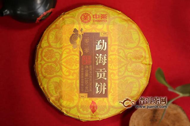 2020년 중차 맹해공병(中茶勐海贡饼).jpg